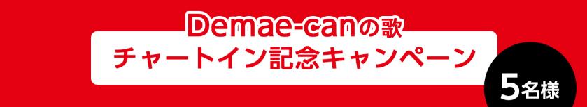 出前館クーポン・キャンペーン【出前館はっぴプレゼント・「Demae-canの歌」チャートイン記念キャンペーン】
