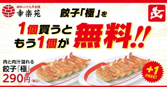 出前館クーポン・キャンペーン【餃子1個買うともう1個無料・幸楽苑キャンペーン】