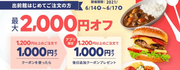 出前館クーポン・キャンペーン【最大2000円オフクーポン・初回限定キャンペーン】