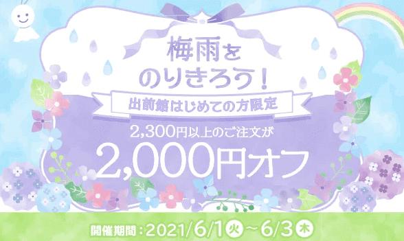 出前館クーポン・キャンペーン【2000円オフクーポン・初回限定梅雨をのりきろうキャンペーン】
