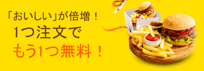 DiDiフードクーポン・キャンペーン【1つ注文すると1つ無料・福岡/広島限定キャンペーン】
