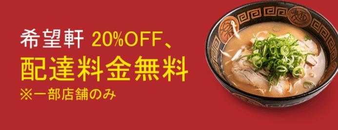 DiDiフードクーポン・キャンペーン【20%オフ&配達料金無料・希望軒キャンペーン】