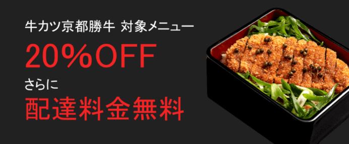 DiDiフードクーポン・キャンペーン【20%オフ&配達料金無料・牛カツ京都勝牛キャンペーン】