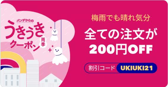 foodpanda(フードパンダ)クーポンコード・キャンペーン【全品200円オフクーポン・うきうき雨季クーポンキャンペーン】