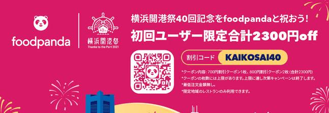 foodpanda(フードパンダ)クーポンコード・キャンペーン【2300円オフクーポン/横浜初回限定・横浜開港記念クーポンキャンペーン】