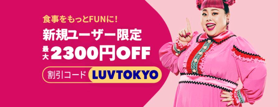 foodpanda(フードパンダ)クーポンコード・キャンペーン【最大2300円分オフクーポン/東京・初回限定キャンペーン】