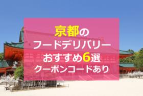 京都のフードデリバリーおすすめサービス6選とクーポンコード【配達・出前】