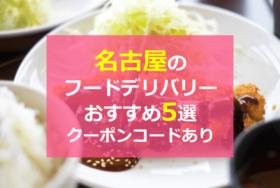 名古屋のフードデリバリーおすすめサービス5選とクーポンコード【配達・出前】