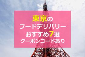 東京のフードデリバリーおすすめサービス7選とクーポンコード【配達・出前】