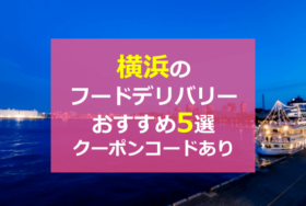 横浜のフードデリバリーおすすめサービス5選とクーポンコード【配達・出前】