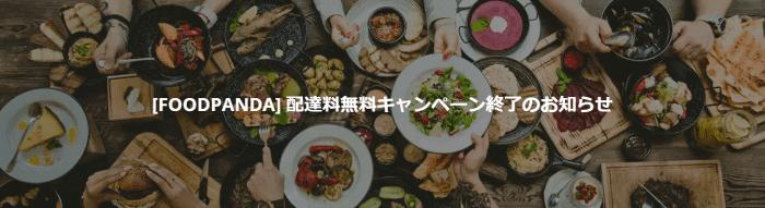 foodpanda(フードパンダ)クーポンコード・キャンペーン【配達料無料キャンペーン終了のお知らせ】