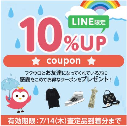フクウロキャンペーンコード・クーポン買取金額10%UP