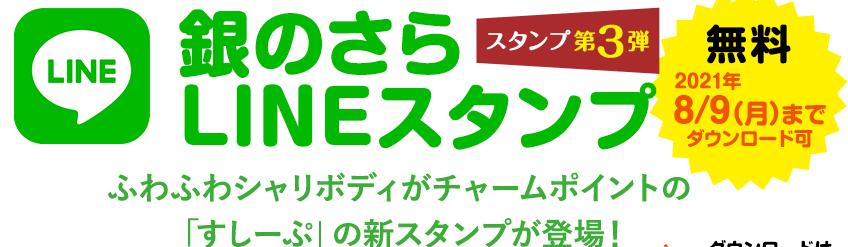 銀のさらのクーポン・キャンペーン【LINEスタンプ第三弾8/9まで無料キャンペーン】