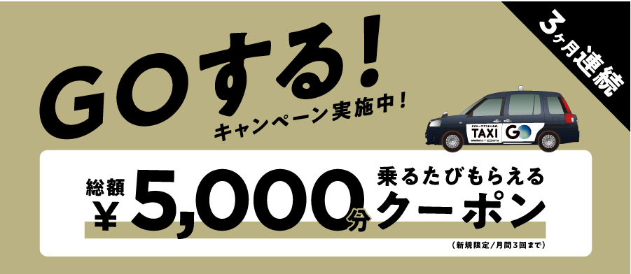 GOタクシークーポン・キャンペーン【総額5000円分クーポン・6、7、8月連続CM放送記念キャンペーン】