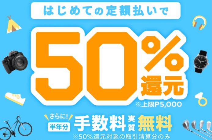 メルカリ・メルペイのクーポンコード・キャンペーン【50%還元&半年手数料実質無料・定額払いキャンペーン】
