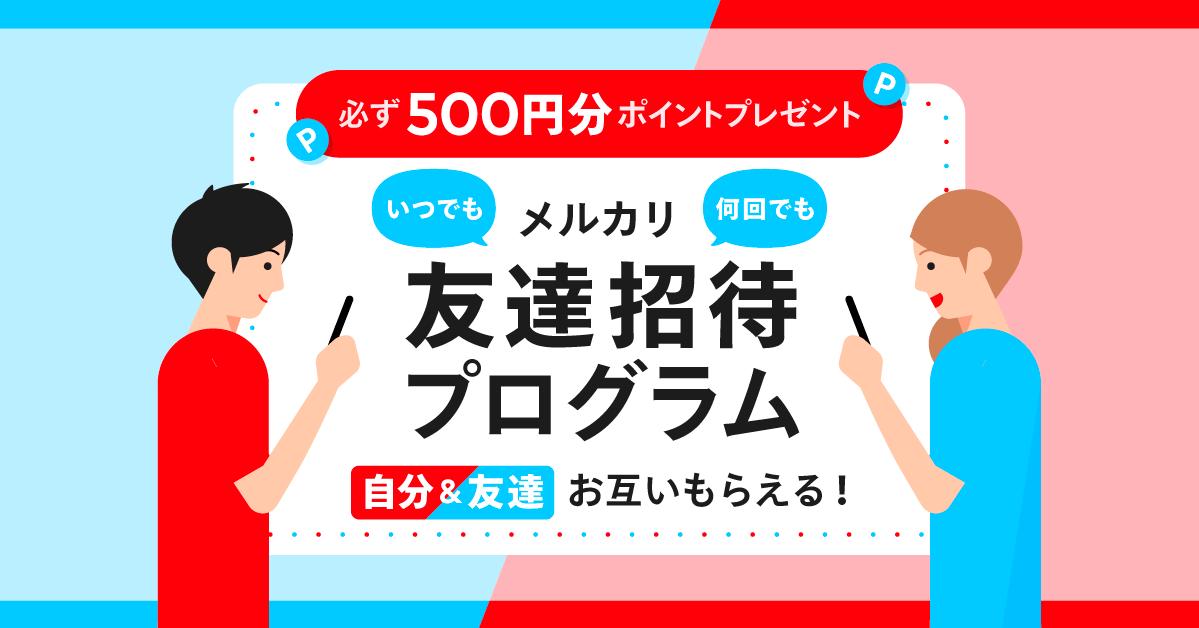 メルカリ・メルペイのクーポンコードでお互い500円分必ず貰える・友達招待プログラムキャンペーン