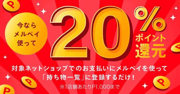 メルカリ・メルペイのクーポンコード・キャンペーン【20%ポイント還元・メルペイネットショップ特別キャンペーン】