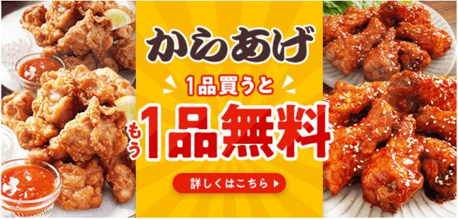 menuクーポン・キャンペーン【1品買うと1品無料・からあげ/韓国チキンキャンペーン】
