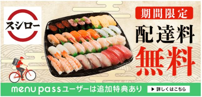 menuクーポン・キャンペーン【配達料無料&300円オフクーポン・スシローキャンペーン】