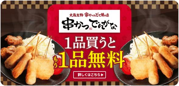 menuクーポン・キャンペーン【1品買うともう1品無料・串かつでんがな】