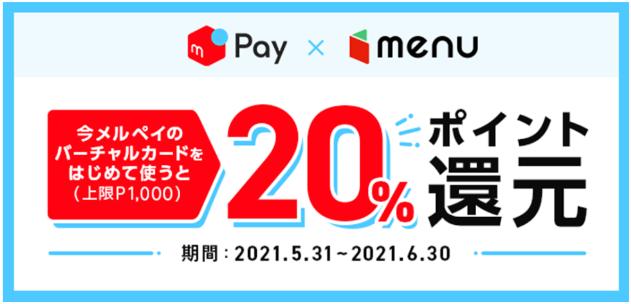 menuクーポン・キャンペーン【20%還元・メルペイバーチャルカード初回利用キャンペーン】
