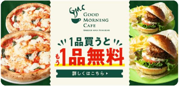 menuクーポン・キャンペーン【マルゲリータを買うともう1枚無料・GOOD MORNING CAFE】