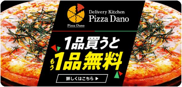 menuクーポン・キャンペーン【もち明太ピザSを買うともう1枚無料・デリバリーキッチン ダーノ】
