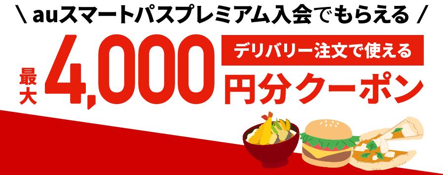 menuクーポン・キャンペーン【新規4000円分・既存3000円分クーポンが貰えるauプレミアムキャンペーン】