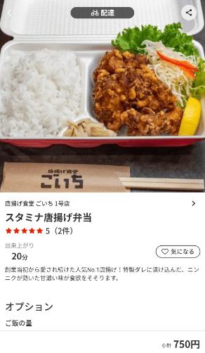 menu(メニュー)愛媛県のおすすめ店舗