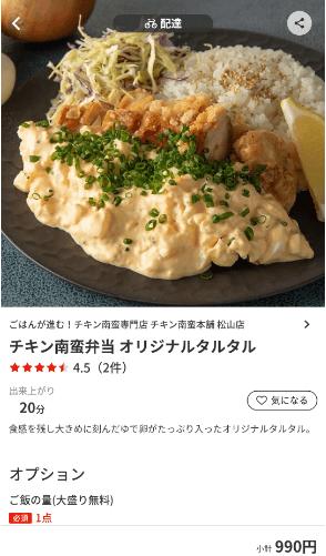 menu(メニュー)愛媛県のおすすめ店舗・和食/洋食