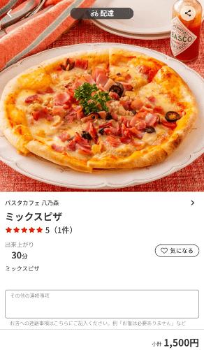 menu(メニュー)高知のおすすめ店舗