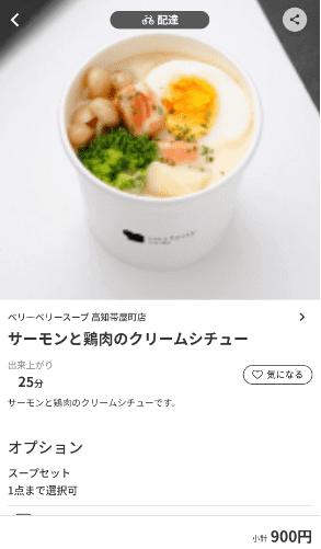 menu(メニュー)高知県のおすすめ店舗