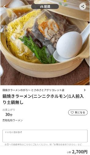 menu(メニュー)高知のおすすめ店舗麺類料理