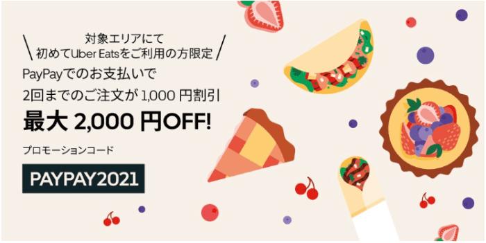 Uber Eats(ウーバーイーツ)クーポン・キャンペーン【2000円引きクーポンコード・初回ユーザー/エリア限定PayPay払いキャンペーン】
