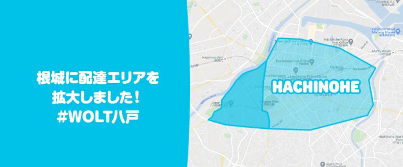 Wolt(ウォルト)八戸(青森)の配達エリア・対応地域詳細