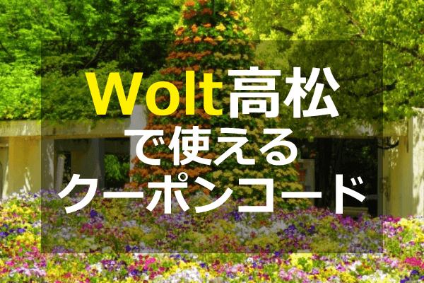 Wolt(ウォルト)高松のクーポンプロモコード・配達エリア