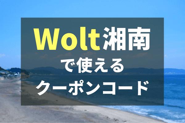 Wolt(ウォルト)湘南(神奈川)のクーポンプロモコード・配達エリア