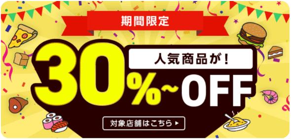 menu【人気商品30%オフ以上】クーポン不要キャンペーン