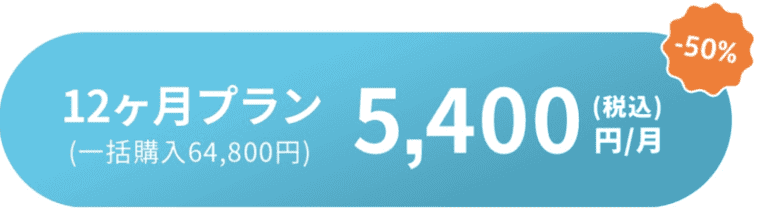 "=""paddy67(パディ67)クーポンコード不要・【料金半額】12ヶ月プラン"""