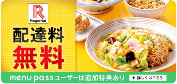 menu300円オフクーポン&配達料無料・リンガーハットキャンペーン