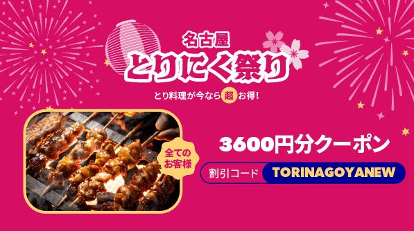 foodpanda(フードパンダ)【3600円分オフクーポンコード】名古屋とりにく祭り・初回限定キャンペーン