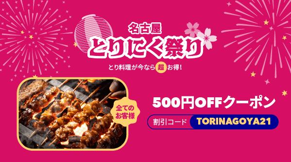 foodpanda(フードパンダ)【500円オフクーポンコード】名古屋とりにく祭り限定キャンペーン