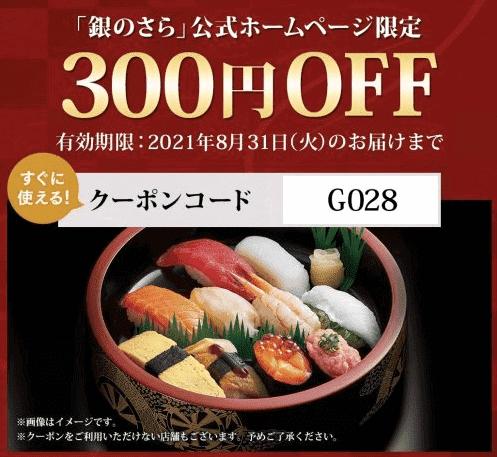 銀のさら全品300円OFFクーポンコード:G028【公式サイト限定】