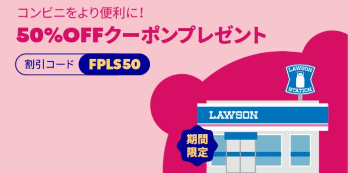 foodpanda(フードパンダ)クーポンコード・キャンペーン【50%オフクーポン・ローソンキャンペーン】