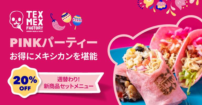 foodpanda(フードパンダ)クーポンコード・キャンペーン【20%オフ/週替わり新商品セットメニュー・TEX MEXキャンペーン】
