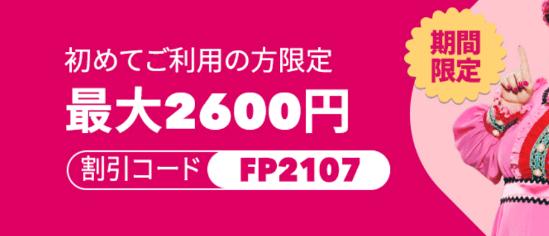 foodpanda(フードパンダ)クーポンコード・キャンペーン【2600円分オフクーポン・初回限定キャンペーン】