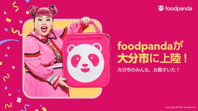 foodpanda(フードパンダ)クーポンコード・キャンペーン【サービス料/配達料無料&最低注文金額無し・大分市サービス開始記念キャンペーン】