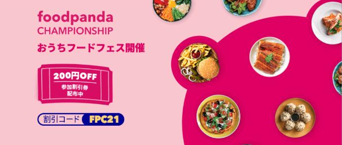 foodpanda(フードパンダ)クーポンコード・キャンペーン【最大1000円オフクーポン・おうちフードフェスキャンペーン】