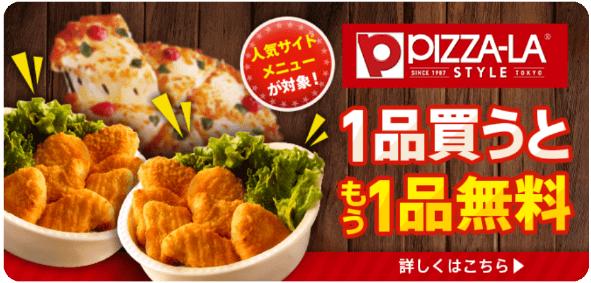 menuクーポン・キャンペーン【1品買うともう1品が無料・ピザーラキャンペーン】