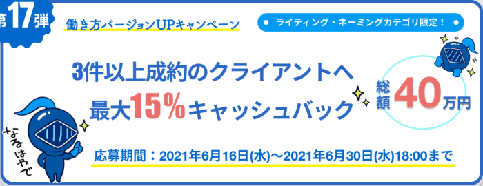ランサーズキャンペーン【最大15%キャッシュバック・クライアント向けキャンペーン】